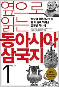 (옆으로 읽는) 동아시아 삼국지 : 한중일 동아시아史를 한 바늘로 꿰어낸 신개념 역사서. 1/