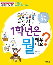 """<font title=""""초등학교 1학년은 뭘 배우나요? 1 - 학교생활"""">초등학교 1학년은 뭘 배우나요? 1 - 학교생...</font>"""