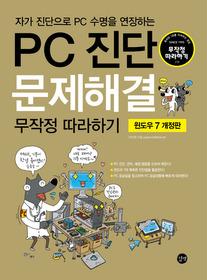 "<font title=""PC 진단 문제해결 무작정 따라하기 - 윈도우 7"">PC 진단 문제해결 무작정 따라하기 - 윈도...</font>"