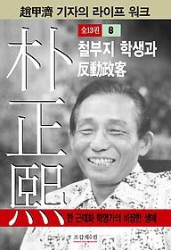 박정희 8 - 철부지 학생과 반동정객