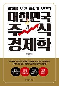 대한민국 주식 경제학