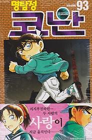 명탐정 코난 93