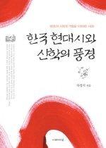 한국 현대시와 신학의 풍경