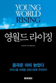 영월드 라이징