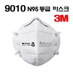 3M 9010 N95인증 마스크 대형 1개입