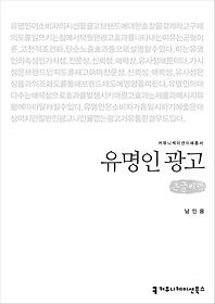 유명인 광고 (큰글씨책)