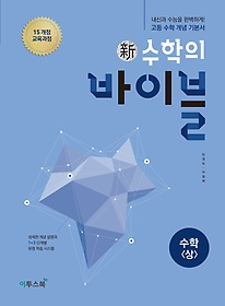 "<font title=""신 수학의 바이블 수학 (상) 본책 (2021년용)"">신 수학의 바이블 수학 (상) 본책 (2021년...</font>"