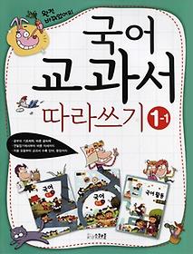국어 교과서(가,나 국어활동) 따라쓰기 1-1