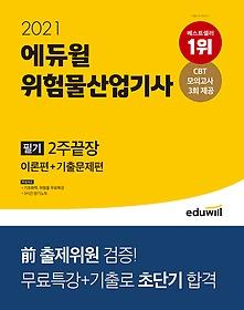 2021 에듀윌 위험물산업기사 필기 2주끝장 - 이론편+기출문제편
