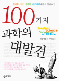 100가지 과학의 대발견