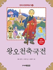 한국 고전문학 읽기 31 - 왕오천축국전