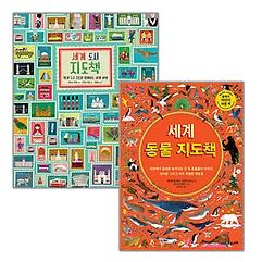 세계 도시 + 세계 동물 지도책 2권 세트