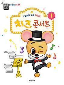 치즈(Cheer up JAZZ) 콘서트 1