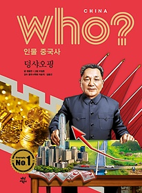 who? 인물 중국사 덩샤오핑