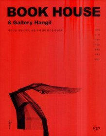 BOOK HOUSE & Gallery Hangil