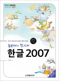 초보자의 첫 번째 한글 2007