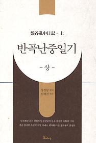 반곡난중일기 (상)
