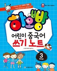 하오빵 어린이 중국어 쓰기 노트 STEP 3