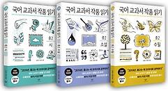 국어 교과서 작품읽기 - 중2 세트