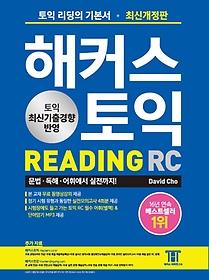 해커스 토익 RC READING 리딩 (2020 최신개정판)