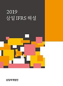 2019 삼일 IFRS 해설