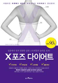 X포즈 다이어트