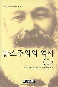 맑스주의의 역사 1