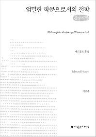 엄밀한 학문으로서의 철학 (큰글씨책)