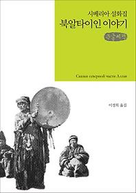 북알타이인 이야기 (큰글씨책)