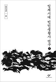 일제시대 빈민생활사 연구 2 (큰글자도서)