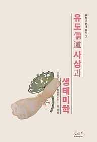유도(儒道)사상과 생태미학