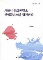 서울시 문화콘텐츠 산업클러스터 발전전략