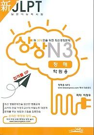 "<font title=""신 JLPT 일본어능력시험 상상 N3 청해 - 학원용"">신 JLPT 일본어능력시험 상상 N3 청해 - 학...</font>"