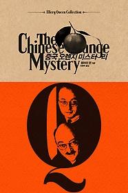 중국 오렌지 미스터리