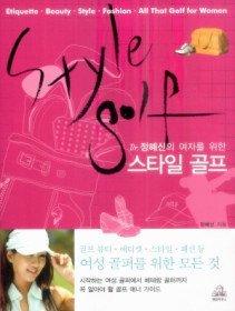 Dr. 정혜신의 여자를 위한 스타일 골프