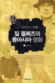 질 들뢰즈와 동아시아 영화