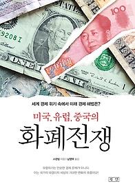 미국, 유럽, 중국의 화폐전쟁