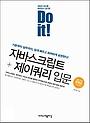 Do it! 자바스크립트+제이쿼리 입문