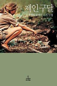 제인구달 - 침팬지와 함께한 나의 인생