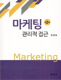 마케팅 - 관리적 접근