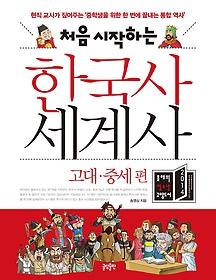 """<font title=""""처음 시작하는 한국사 세계사 - 고대 중세 편"""">처음 시작하는 한국사 세계사 - 고대 중세 ...</font>"""