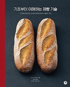 기초부터 이해하는 제빵 기술