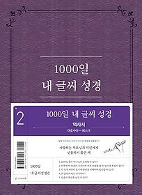 1000일 내 글씨 성경 2 - 역사서