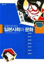 교양으로 읽는 일본사회와 문화