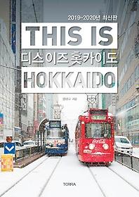 디스 이즈 홋카이도 THIS IS HOKKAIDO