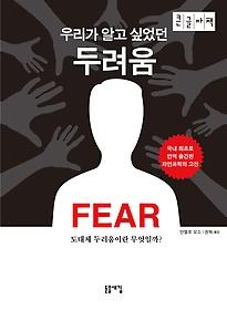 우리가 알고 싶었던 두려움 (큰글자책)