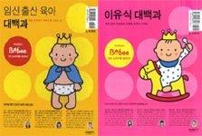 삼성출판사 출산 준비물 패키지 (전2권)