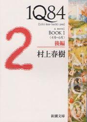 1Q84 (1) 4月-6月 後編 (新潮文庫)