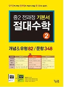 절대수학 2 (2018년용)