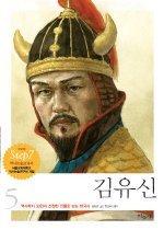 김유신 (개정판)